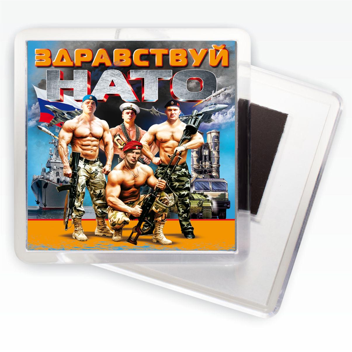"Магнитик ""Здравствуй НАТО"" - купить онлайн"