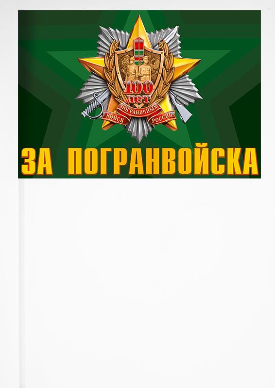 """Махательный флажок """"За Погранвойска"""""""