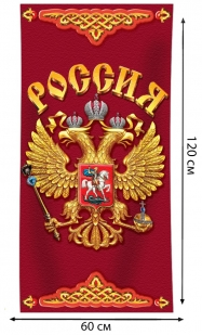 """Махровое полотенце """"Россия"""" по выгодной цене"""