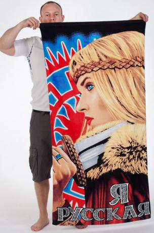 Махровое полотенце «Я русская»