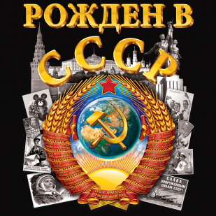 """Майка """"Рождён в СССР"""" с принтом"""