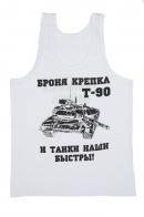 Майка с танком Т-90
