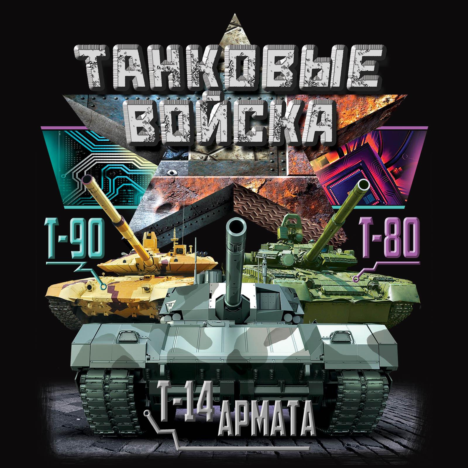 """Майка """"Танковые войска"""" с принтом"""