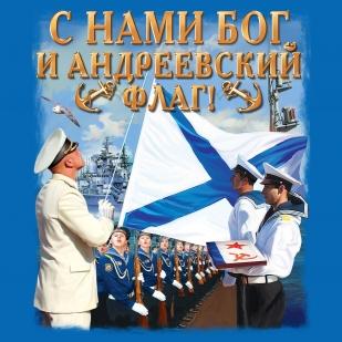 """Майка """"Военно-морской флот"""" - купить в интернет-магазине"""