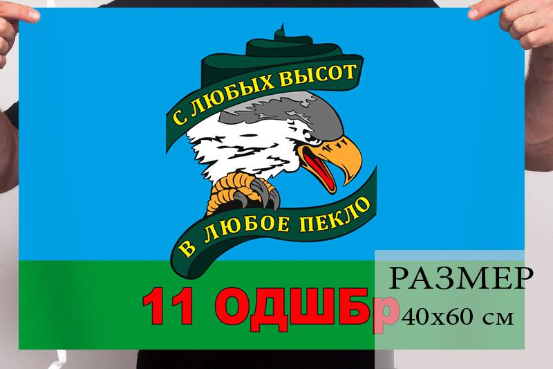 Маленький флаг 11 отдельной десантно-штурмовой бригады