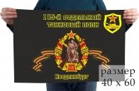 Маленький флаг 115 отдельный танковый полк