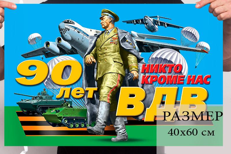 Маленький флаг 90 лет ВДВ с девизом десанта
