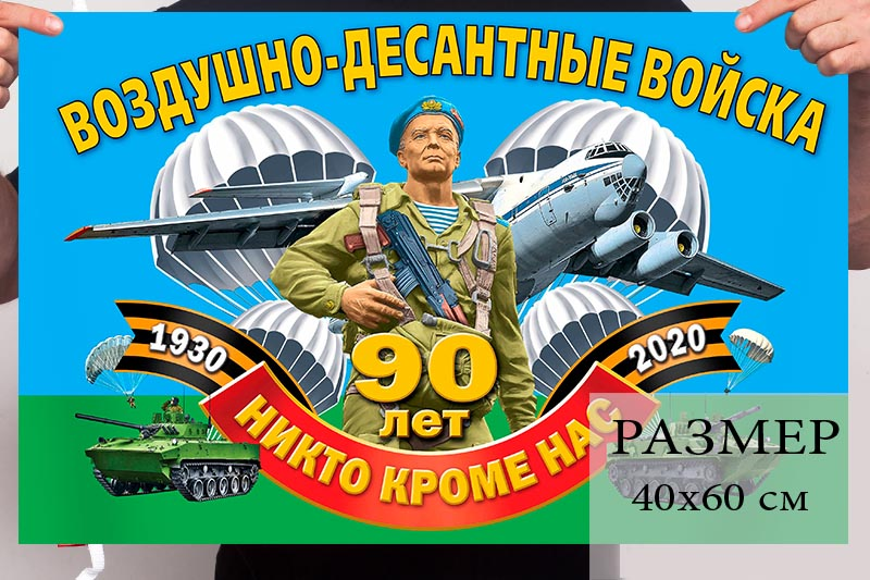 Маленький флаг 90 лет ВДВ с девизом