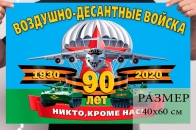 Маленький флаг 90 лет воздушному десанту