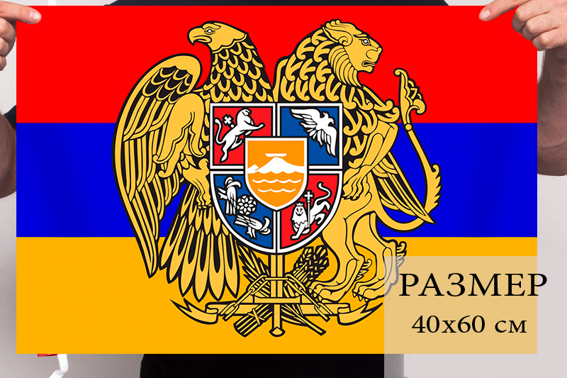 Маленький флаг Армении с гербом