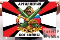 Маленький флаг Артиллерия Бог войны
