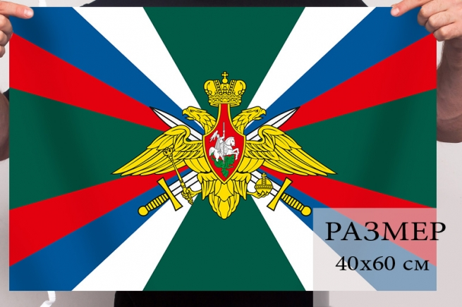 Маленький флаг Федеральной пограничной службы РФ