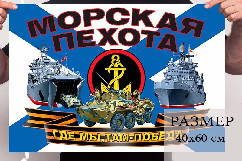 Маленький флаг морской пехоты Российской Федерации