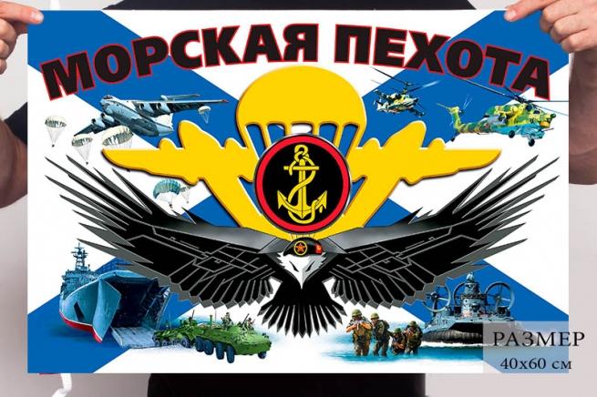 Маленький флаг морской пехоты