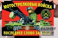 Маленький флаг мотострелков России