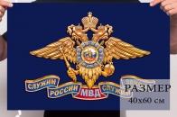Маленький флаг МВД РФ
