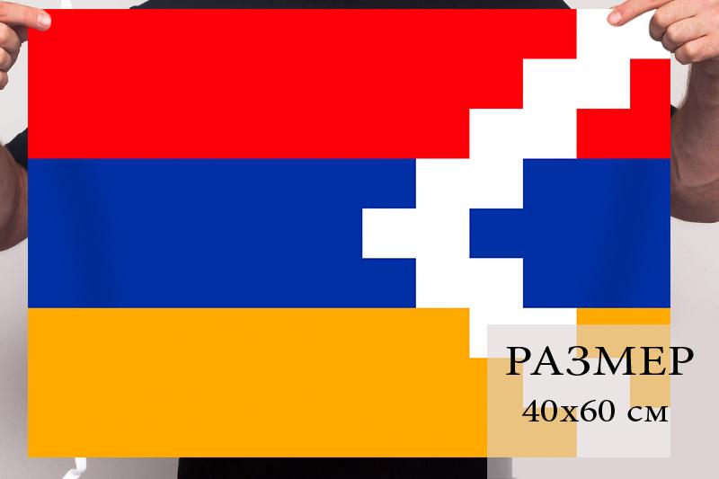 Маленький флаг Нагорно-Карабахской Республики