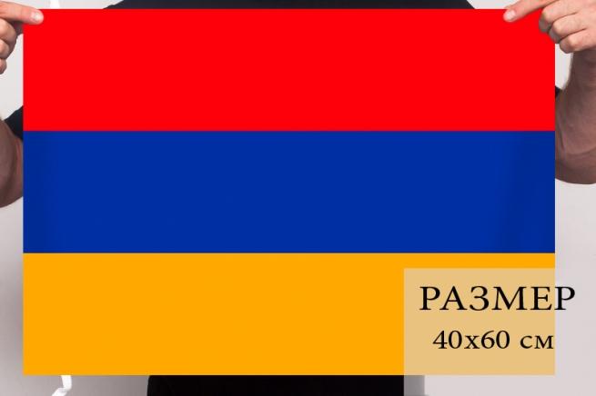 Маленький флаг Республики Армения