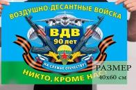 Маленький флаг с девизом десантников к юбилею