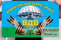 Маленький флаг с девизом воздушно-десантных войск