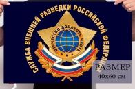 Маленький флаг службы внешней разведки России