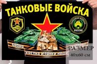 Маленький флаг Танковые войска РФ