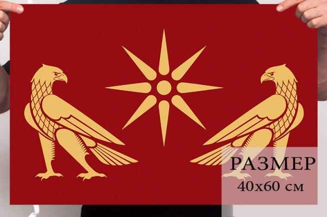 Маленький флаг Великой Армении