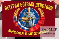 Маленький флаг ветеранов боевых действий