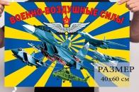 Маленький флаг Военно-воздушных сил
