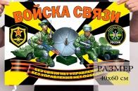 Маленький флаг войск связи Российской Федерации