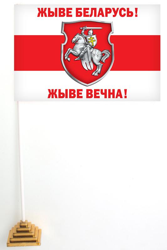 Маленький флажок Жыве Беларусь!