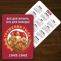 """Маленький календарь на 2020 год """"Труженик тыла"""""""