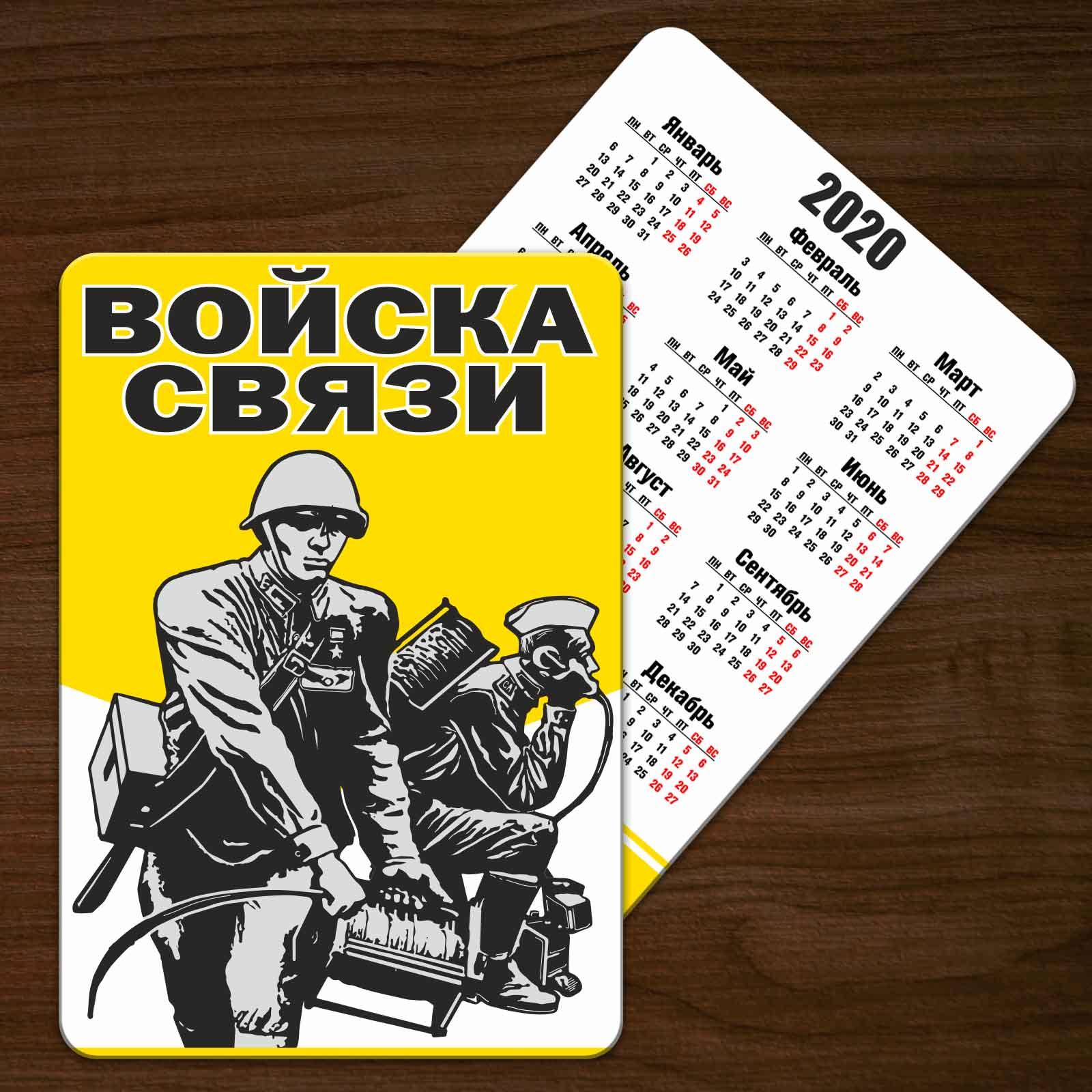 Маленький календарь на 2020 год Войска связи