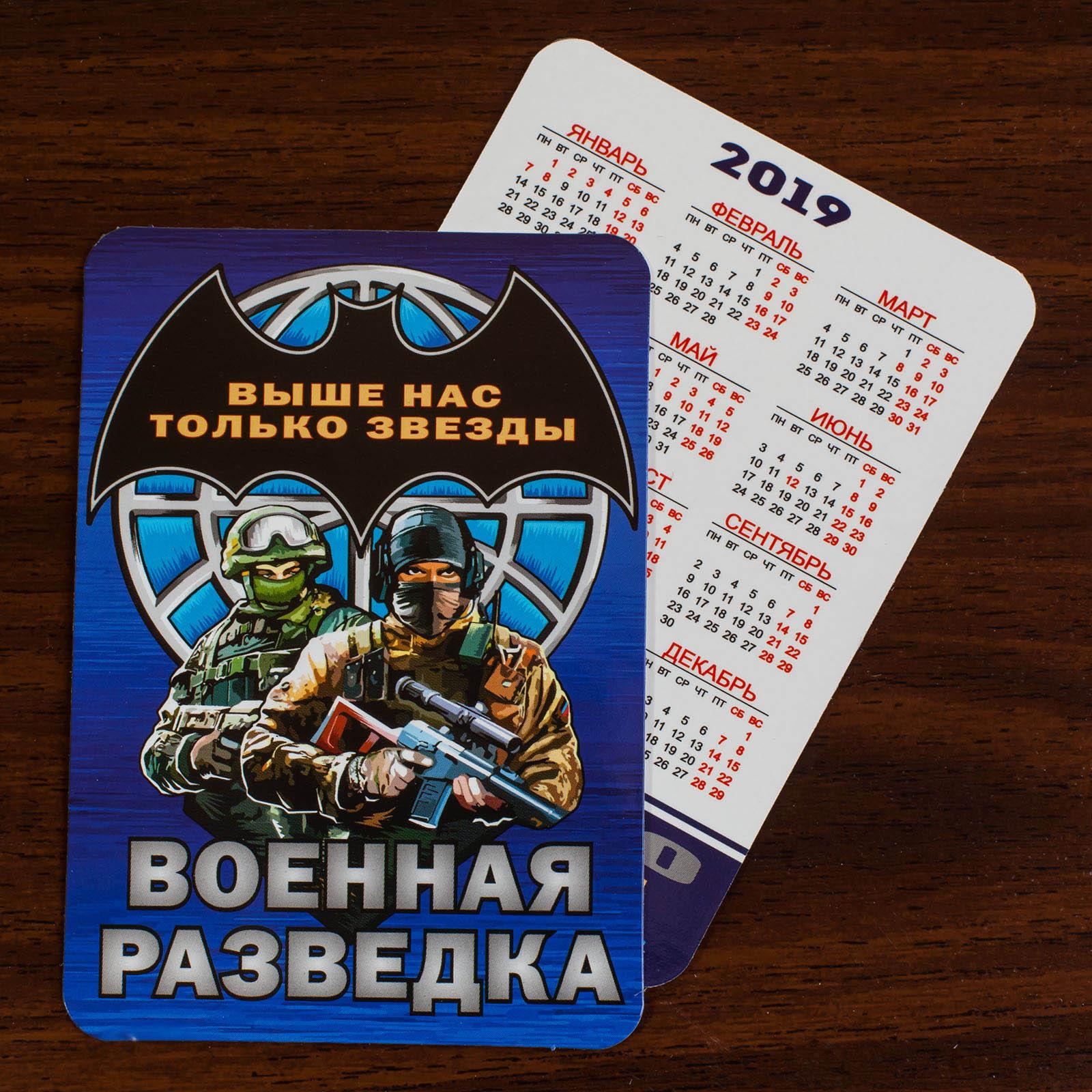 """Маленький календарь """"Военная разведка"""" на 2019 год"""