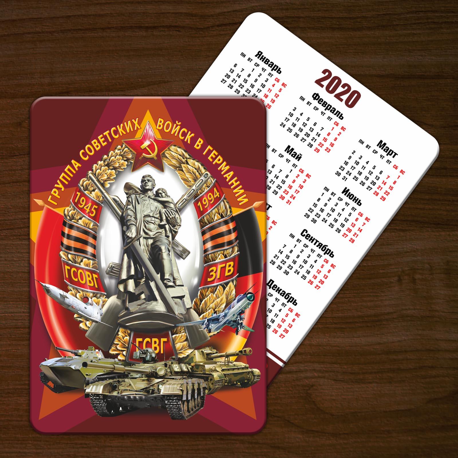 Маленький карманный календарь ГСВГ (2020 год, 2019 год)