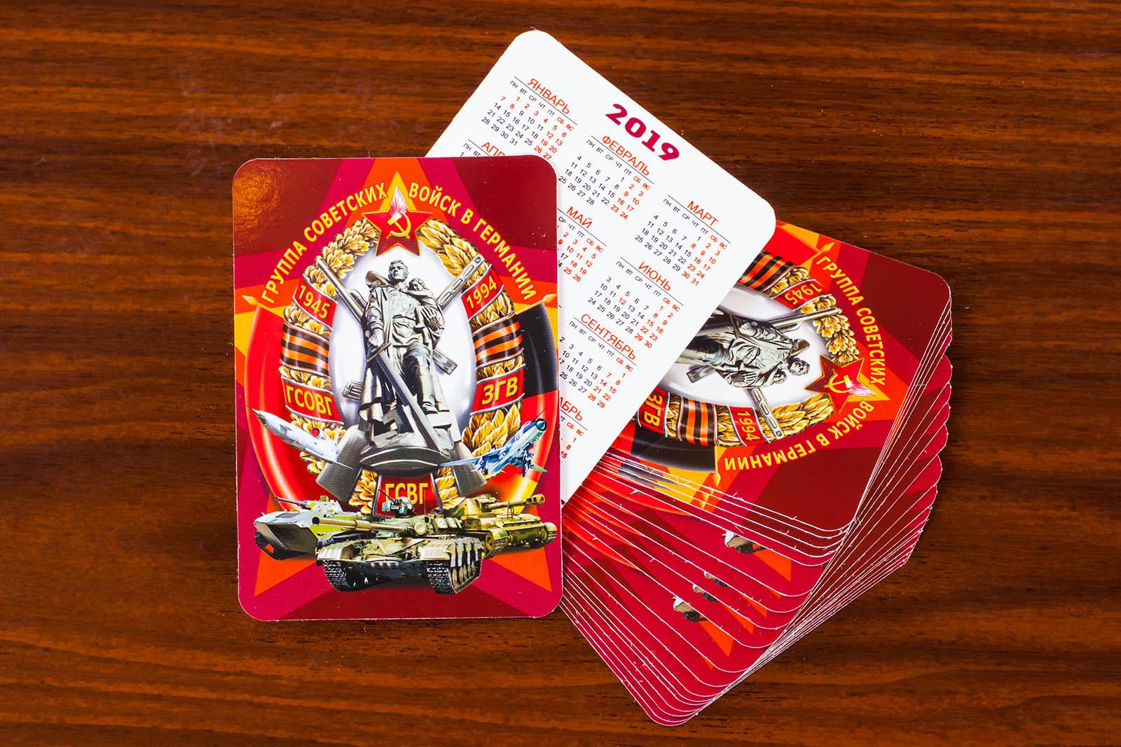 Маленький карманный календарь ГСВГ (на 2019 год) заказать в Военпро