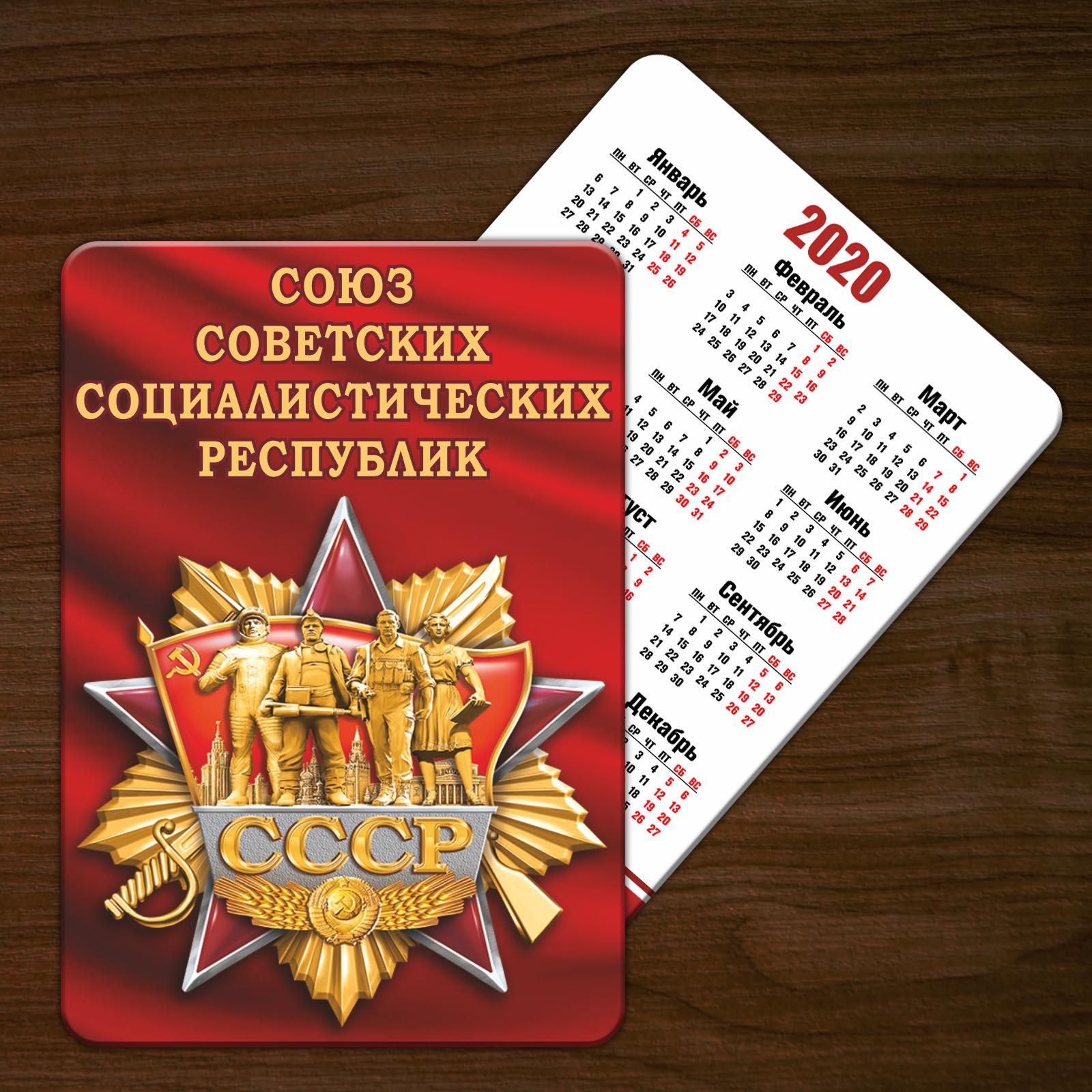 Купить в интернет магазине советский календарик