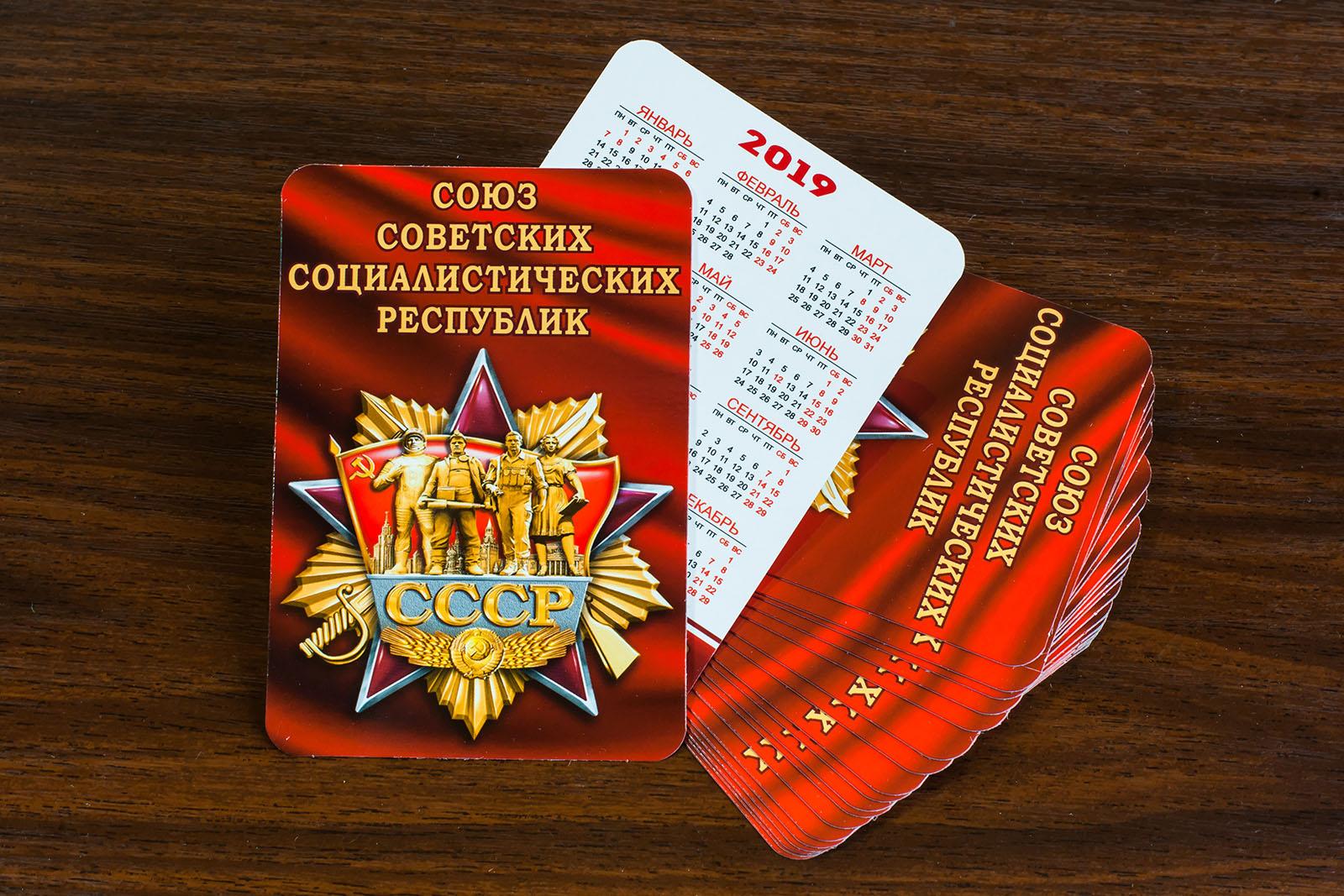 """Маленький карманный календарик """"Советский"""" (на 2019 год) по лучшей цене"""