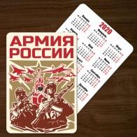 Малоформатный календарь Армии России на 2020 год