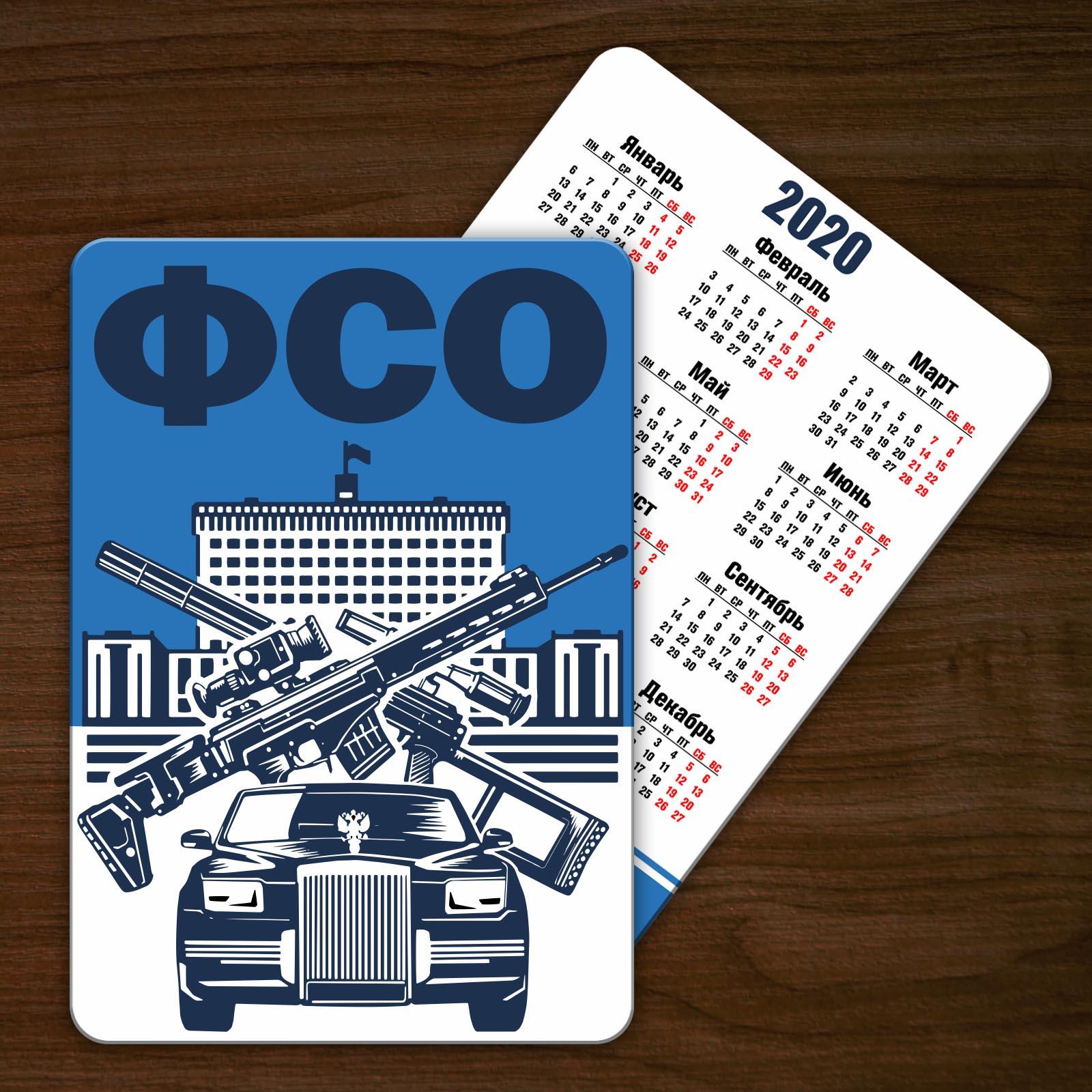 Малоформатный календарь ФСО на 2020 год