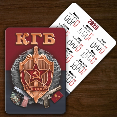 Малоформатный календарь КГБ на 2020 год