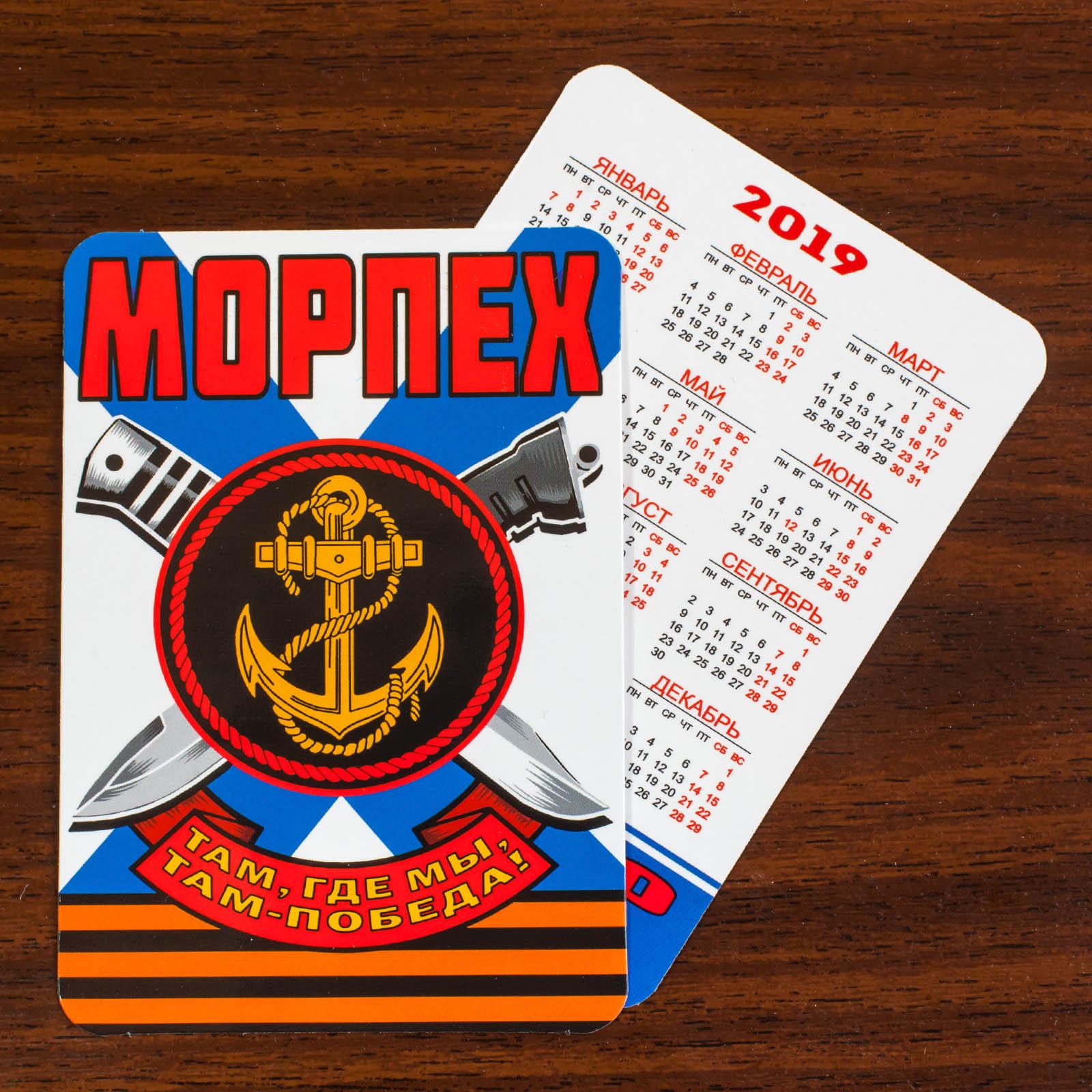 Малоформатный календарь Морпеха на 2019 год