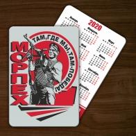 Трендовый малоформатный календарь Морпеха на 2020 год