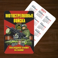 """Малоформатный календарь """"Мотострелковые войска"""""""