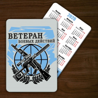 Стильный малоформатный календарь на 2020 год Ветерану боевых действий