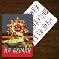 "Малоформатный календарь ""На Берлин"" (2020 год)"