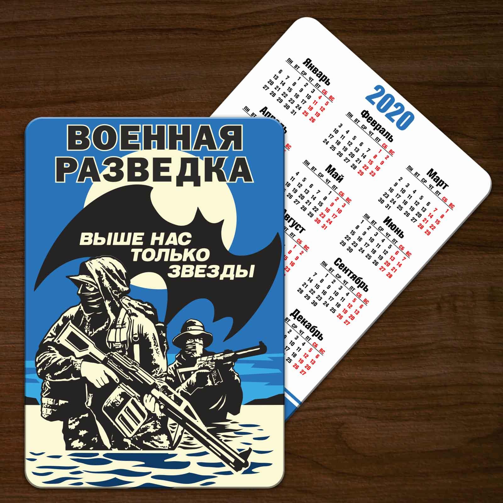 Малоформатный календарь Военной разведки на 2020 год