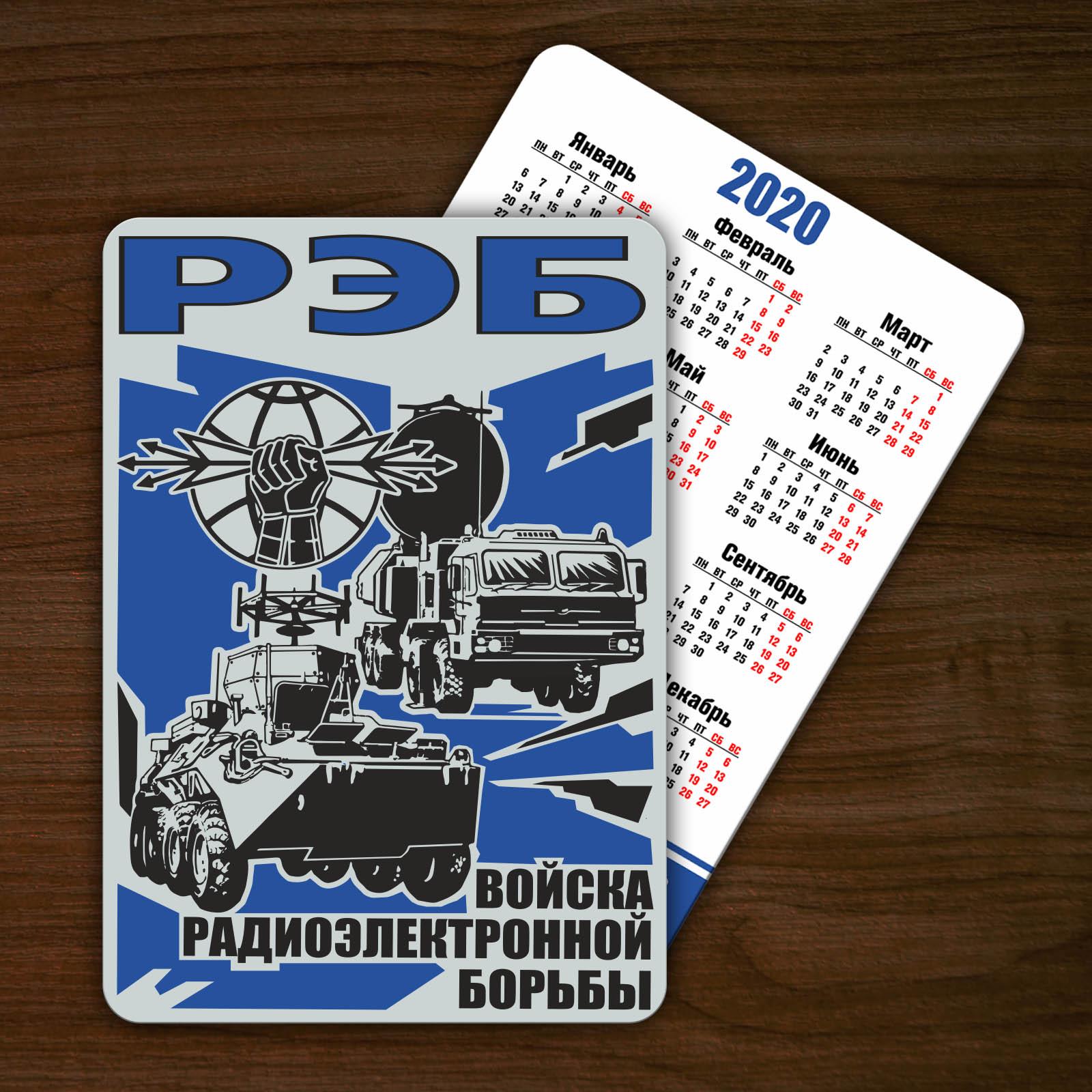 Малоформатный календарь Войска радиоэлектронной борьбы
