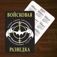 """Малоформатный календарь """"Войсковая разведка"""" на 2021 год"""