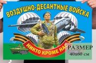 Малый флаг Воздушно-десантных войск с девизом
